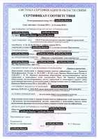 Сертификат соответствия средств связи Россвязи на Систему контроля и анализа трафика