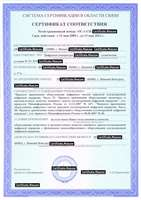 Сертификат соответствия средств связи Россвязи на на Цифровую аппаратуру передачи