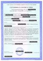 Сертификат соответствия средств связи Россвязина на Цифровую аппаратуру передачи