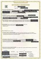 Сертификат соответствия Техничекому регламенту Таможенного Союза на Системный блок