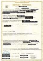 Сертификат соответствия Техничекому регламенту Таможенного Союза на Торговый терминал