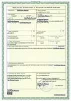 Лицензия МинПромТорга для импорта товара на Радионавигационный приемник