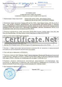 FSS notification - FSB notification - Encryption certificate - FSS certificate