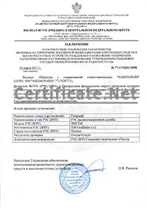 Russian RFC conclusion - Obtain RadioFrequency Compliance conclusion