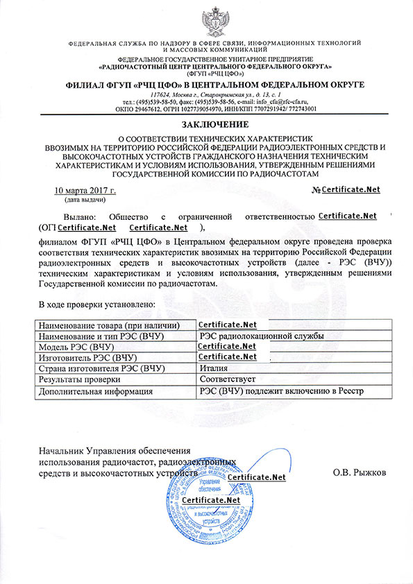Russian Certificate Declaration Conclusion Notification License