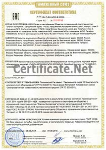Example of EAC certificate
